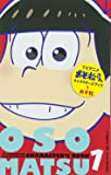 TVアニメおそ松さんキャラクターズブック 1 おそ松 (マーガレットコミックス)