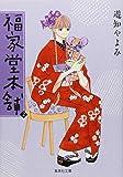 福家堂本舗 2 (集英社文庫―コミック版) (集英社文庫 ゆ 9-2)