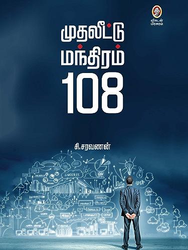 Muthaleettu Manthiram 108 (Tamil Edition)