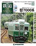 鉄道 ザ・ラストラン 26号 (南海鉄道7000系) [分冊百科] (DVD付)