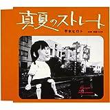 真夏のストレート / 天国うまれ (通常盤)