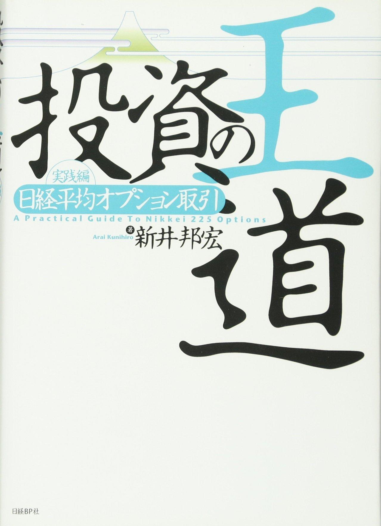 Tōshi no ōdō. jissen(nikkeiheikin'opushontorihiki). PDF