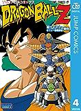 ドラゴンボールZ アニメコミックス 超サイヤ人・ギニュー特戦隊編 巻四 (ジャンプコミックスDIGITAL)