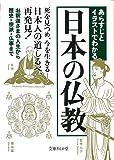 あらすじとイラストでわかる日本の仏教  (文庫ぎんが堂)