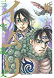 イムリ 18 (ビームコミックス)