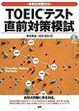 新形式問題対応 TOEIC テスト 直前対策模試 ([CD+テキスト])