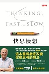 快思慢想: Thinking, Fast and Slow (Traditional Chinese Edition) Kindle Edition
