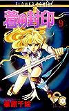 蒼の封印(9) (フラワーコミックス)