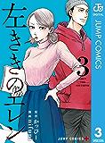 左ききのエレン 3 (ジャンプコミックスDIGITAL)
