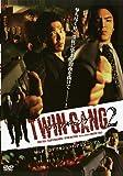 ツイン・ギャング2 [DVD]
