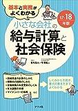 基本と実務がよくわかる 小さな会社の給与計算と社会保険17-18年版