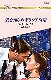 愛を知らぬギリシア富豪 (ハーレクイン・ロマンス)