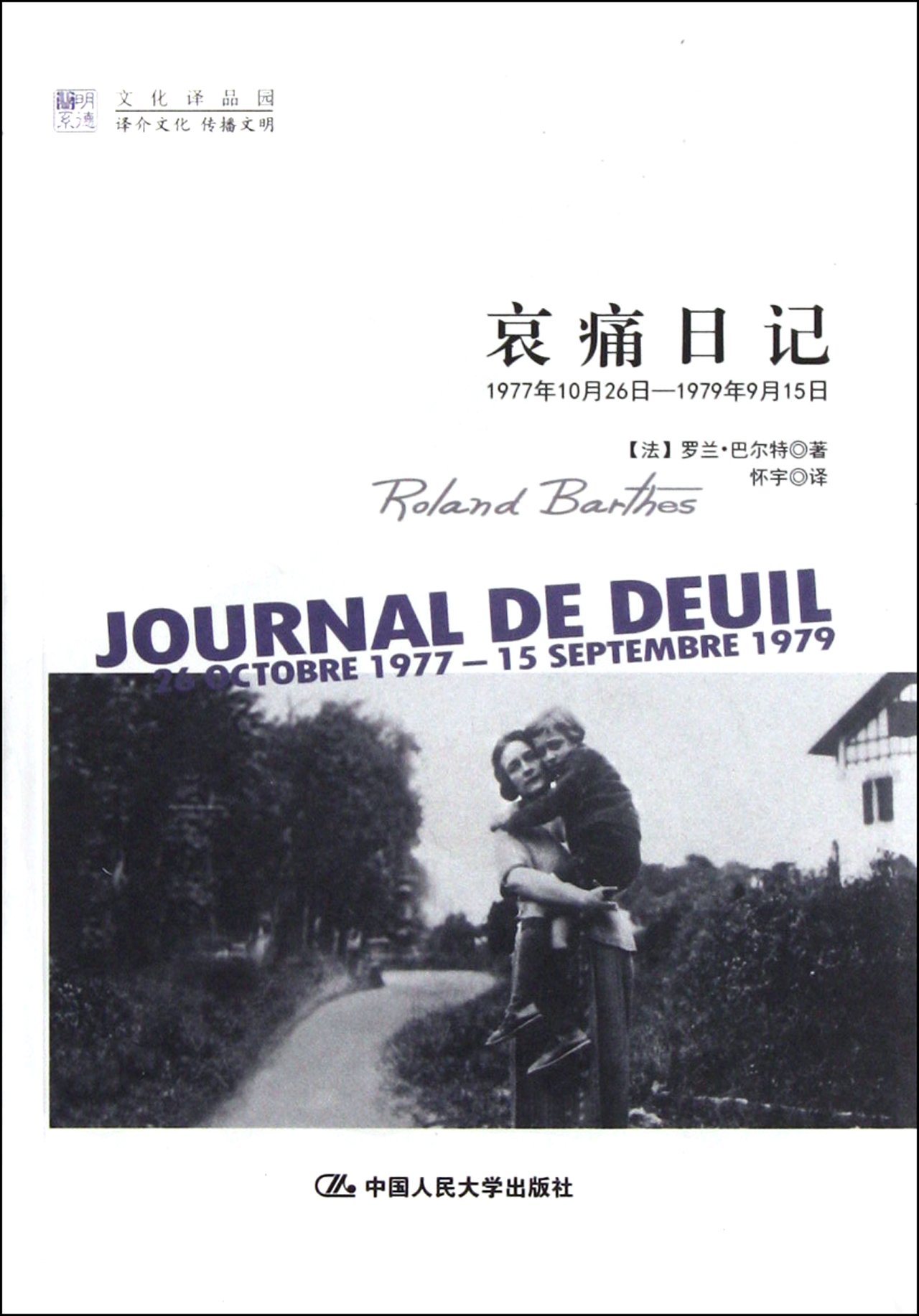 Download 26 October 1977 -15 September 1979 - sad diary (Chinese Edition) ebook