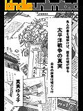 太平洋戦争の真実、日本の辞書は嘘だらけ
