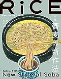 RiCE(ライス)No.10 WINTER 2019