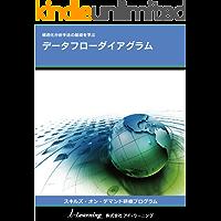 Data Flow Diagram: kouzouka bunnseki syuhou no kiso wo manabu Skills on Demand training programs (Japanese Edition)