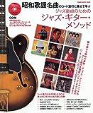 昭和歌謡名曲のコード進行に乗せて学ぶ ジャズ童貞のためのジャズ・ギター・メソッド(CD付) (シンコー・ミュージックMOOK)