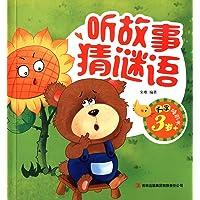 大字睡前书:听故事猜谜语(3岁+)