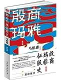 殷商玛雅征服史(典藏版)