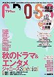 TVfanCROSS Vol.24