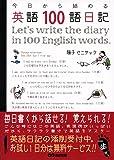 今日から始める 英語100語日記
