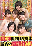 私立恵比寿中学「EbiTour in タイ~微笑みの国で大爆笑ツアー~」 (B.L.T.MOOK)