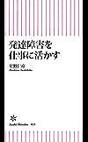 発達障害を仕事に活かす (朝日新書)