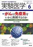 実験医学 2018年6月 Vol.36 No.9 がんは免疫系をいかに抑制するのか〜免疫チェックポイント阻害剤の真の標的を求めて