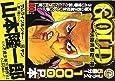 GOLD大阪青春夏の陣 (ヤングキングベスト廉価版コミック)