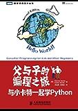 父与子的编程之旅:与小卡特一起学Python (图灵程序设计丛书)