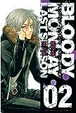 BLOODY MONDAY ラストシーズン(2) (週刊少年マガジンコミックス)
