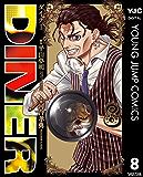 DINER ダイナー 8 (ヤングジャンプコミックスDIGITAL)