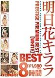 明日花キララ PRESTIGE PREMIUM BEST【WHITE】 8時間 [DVD]