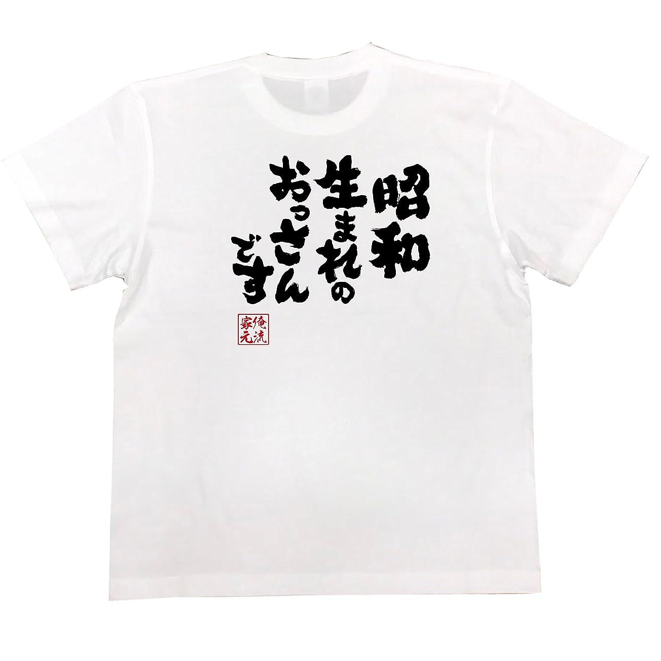 地雷原キラウエア山バーゲン時すでにお寿司 半袖Tシャツ