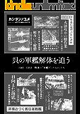 呉の軍艦解体を追う: 1945-1953 戦後の「軍艦だったもの」たち (かんたんのゆめ)