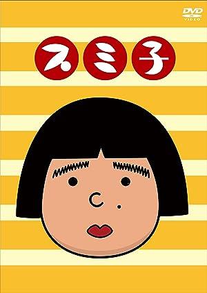 スミ子 DVD