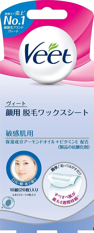 ヴィート 顔用 脱毛ワックスシート 敏感肌用 10組20枚入 (Veet Facial Wax Strips Sensitive (10 Strips)