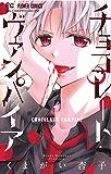 チョコレート・ヴァンパイア(4) (フラワーコミックス)