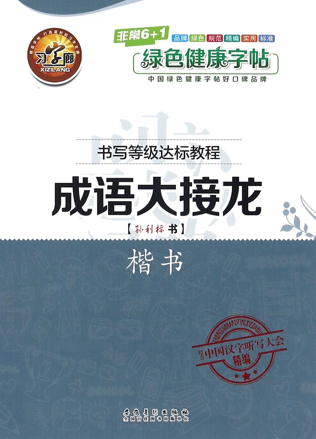 Idioms Solitaire (Regular Script Writing Grade Standard-Reaching Tutorial) (Chinese Edition) pdf