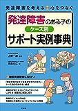 発達障害のある子へのケース別サポート実例事典 (発達障害を考える心をつなぐ)