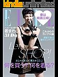 エル・ジャポン(ELLE JAPON) 2019年4月号 (2019-02-28) [雑誌]