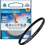 【Amazon限定ブランド】Kenko 55mm 撥水レンズフィルター PRO1D プロテクター NEO レンズ保護用 撥水・防汚コーティング 薄枠 日本製 815526