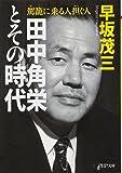 田中角栄とその時代 (PHP文庫)