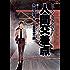 人間交差点(2) (ビッグコミックス)