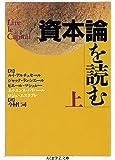資本論を読む〈上〉 (ちくま学芸文庫)