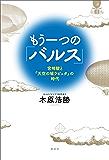 もう一つの「バルス」 -宮崎駿と『天空の城ラピュタ』の時代-