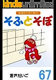 そふとそぼ(67)
