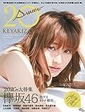 20±SWEET KEYAKIZAKA[トゥエンティ・スウィート ケヤキザカ]2018 JANUARY (TOKYO NEWS MOOK)