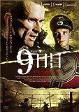 9日目 [DVD]
