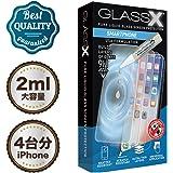 【GLASSX】全端末対応 液体ガラスフィルム スマホ コーティング剤 2.25ml [最高硬度9H (タブレットPC スマートウォッチ 時計 メガネ 画面保護 液体)]